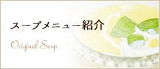 スープメニュー紹介